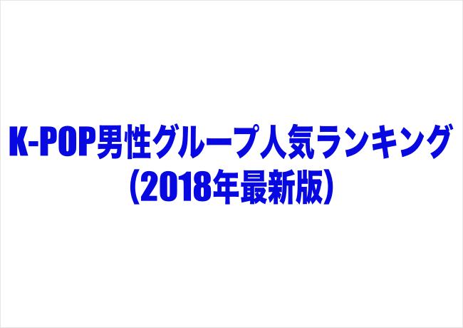K-POP男性グループ人気ランキング2018年最新版はこれだ!