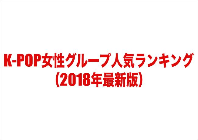 K-POP女性グループ人気ランキング2018年最新版を発表!